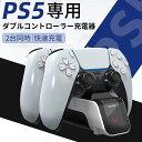 【2台同時充電】PS5 コントローラー充電器 USB給電式 充電スタンド ソニー プレイステーション5 PlayStation5 コント…