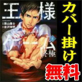 【中古単品】王様ゲーム 終極 (4) 栗山廉士【定番C・8/8ADD】