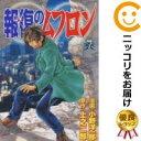 【中古】報復のムフロン 全巻セット(全7巻セット・完結) 小野洋一郎【あす楽対応】