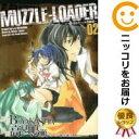 【中古】MUZZLE-LOADER ~ウエルベールの物語~ (全2巻セット・完結) 高見鳴瀬【定番E全巻セット・11/1ADD】