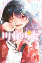 【予約商品】川柳少女 全巻セット(1-12巻セット・以下続巻)五十嵐正邦