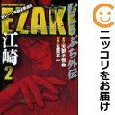 【中古】EZAKI (全2巻セット・完結) 玉置一平【定番C全巻セット】