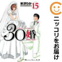 【中古】30婚 miso−com (全15巻セット・完結) 米沢りか【定番D全巻セット・11/20ADD】【あす楽対応】