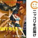 【中古】今日からヒットマン 全巻セット(全31巻セット・完結) むとうひろし【あす楽対応】