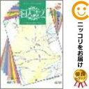 【中古】フジミ同人誌ワールド (5) アンソロジー【11/21ADD】