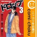 漫畫 - 【中古】ドロップ (3) 鈴木大【定番D・10/3ADD】【あす楽対応】