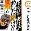 【中古】超格闘伝説 あした輝け!! 全巻セット(全6巻セット・完結) 高橋幸二