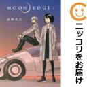 【中古】MOON EDGE (全2巻セット・完結) 高野真之【定番D全巻セット・9/20ADD】