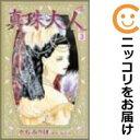 【中古】真珠夫人 (全3巻セット・完結) さちみりほ【全巻セット】【あす楽対応】