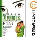 【中古】Xenos/クセノス 全巻セット(全4巻セット・完結) 村生ミオ