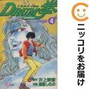 【中古】DRUM拳 (全4巻セット・完結) 猪熊しのぶ【定番E全巻セット】【あす楽対応】