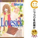 【中古】Lovesick−ラブシック− (全2巻セット・完結) Maria【定番E全巻セット・8/24ADD】