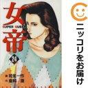 【中古】女帝 全巻セット(全24巻セット・完結) 和気一作【あす楽対応】