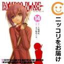 【中古】BAMBOO BLADE (全14巻セット・完結) 五十嵐あぐり【定番C全巻セット・12/13ADD】【あす楽対応】
