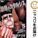 【中古】鉄拳のカタルシス 全巻セット(全5巻セット・完結) 桑沢アツオ