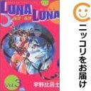 書, 雜誌, 漫畫 - 【中古】LUNA LUNA 全巻セット(全3巻セット・完結) 宇野比呂士
