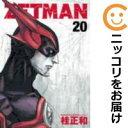【中古】ZETMAN 全巻セット(全20巻セット・完結) 桂正和【あす楽対応】