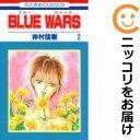 【中古】BLUE WARS (全2巻セット・完結) 仲村佳樹【定番E全巻セット・2/21ADD】