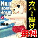 【中古】ワイルド・ハニー・ワールド (2) 後藤晶【定番D】【あす楽対応】