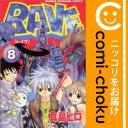 【中古】RAVE (8) 真島ヒロ【定番D】【あす楽対応】