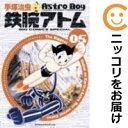 【中古】鉄腕アトム Astro Boy 全巻セット(全5巻セット・完結) 手塚治虫