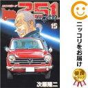 【中古】レストアガレージ251 (15) 次原隆二【定番D・2/27ADD】