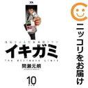 イキガミ (全10巻セット・完結) 間瀬元朗