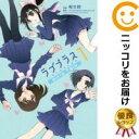 ショッピングラブプラス 【中古】ラブプラス Girls Talk (1) 櫻太助【定番C・6/27ADD】
