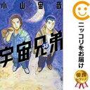 【予約商品】宇宙兄弟 全巻セット(1-38巻セット・以下続巻...