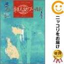 【中古】フジミ同人誌ワールド (4) アンソロジー【11/21ADD】