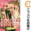 【中古】BASARA (全27巻セット・完結) 田村由美【定番D全巻セット・8/18ADD】【あす楽対応】