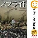 【中古】スプライト (14) 石川優吾【定番C・12/13ADD】