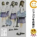 【中古】女子高生に殺されたい (1) 古屋兎丸【定番A・10/20ADD】【あす楽対応】