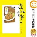 【中古】深夜食堂 全巻セット(1-21巻セット・以下続巻) 安倍夜郎【あす楽対応】