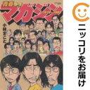 【中古】青春少年マガジン1978~1983 単品(1) 小林まこと
