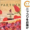 【中古】PARTNER 全巻セット(全8巻セット・完結) 名香智子【あす楽対応】