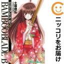 【中古】BAMBOO BLADE B (全12巻セット・完結) 土塚理弘【定番B全巻セット・12/26ADD】【あす楽対応】