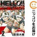 【中古】HELLO!! (全2巻セット・完結) 宮田大輔【定番D全巻セット・10/31ADD】