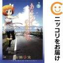 【中古】あさっての方向。 (全5巻セット・完結) 山田J太【定番E全巻セット】【あす楽対応】