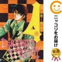 【中古】Diamond Century (全4巻セット・完結) 橘水樹&櫻林子【定番D全巻セット・8/31ADD】