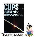 【中古】 CUPS:共通Unix印刷システム 新世代の印刷システムを利用する / マイケル スウィート / ピアソンエデュケーション [単行本]【..