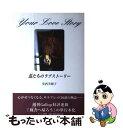 【中古】 馬(きみ)たちのラブストーリー / 安西 美穂子 / アールズ出版 [単行本]【メール便送料無料】
