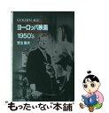 【中古】 ヨーロッパ映画1950′s Golden age / 児玉 数夫 / 旺文社 [文庫]【メ