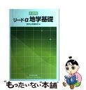 【中古】 新課程 リードα地学基礎 / 数研出版株式会