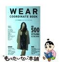 【中古】 WEAR COORDINATE BOOK みんなの投稿動画で作ったコーディネートのレシピ本