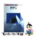 【中古】 東書版427 数学C / 文 理 / 文 理 [単行本]【メール便送料無料】【あす楽対応】