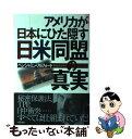 【中古】 アメリカが日本にひた隠す日米同盟の真実 / ベンジャミン フルフォード / 青春出版社 [単行本(ソフトカバー)]【メール便送料無料】【あす楽対応】