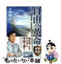 【中古】 自由の革命 日本の国家戦略と世界情勢のゆくえ / 大川 隆法 / 幸福の科学出版 [単行本