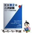 英検準2級二次試験スピード攻略問題集 / 成美堂出版編集部 / 成美堂出版