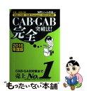 【中古】 CAB・GAB完全突破法! WebーCAB・GAB...